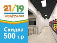ЖК «Кварталы 21/19». м. Марксистская Квартиры комфорт-класса от застройщика.